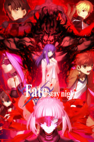 Fate Stay Night: Heaven's Feel II : Lost butterfly (2019)
